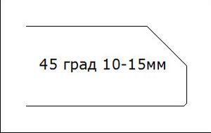 Фаска 45 градусов (10-15 мм)