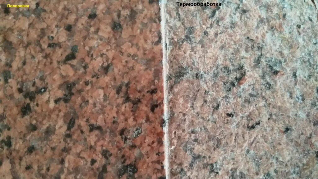Полированный и термо гранит лезники (сравнение)
